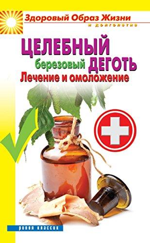 Целебный березовый деготь. Лечение и омоложение (Russian Edition)