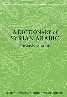 A Dictionary of Syrian Arabic: English-Arabic (Georgetown Classics in Arabic Languages and Linguistics) (Arabic Edition) b...