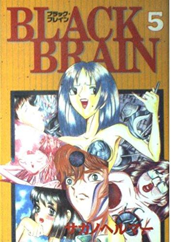 Black brain 5 (ヤングマガジンコミックス)の詳細を見る