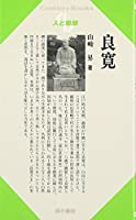 良寛 (CenturyBooks―人と思想)