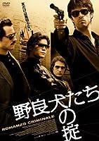 野良犬たちの掟 [DVD]