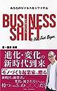 BUSINESS SHIFT【読者限定特典付き】: あなたのビジネスをシフトする