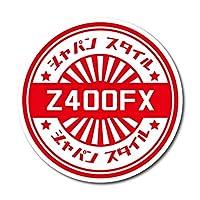 ジャパンスタイル Z400FX シール ステッカー レッド 赤 日章旗 旭日旗 国旗 旧車 日の丸 バイク