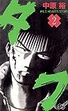 タフ(2) (少年サンデーコミックス)