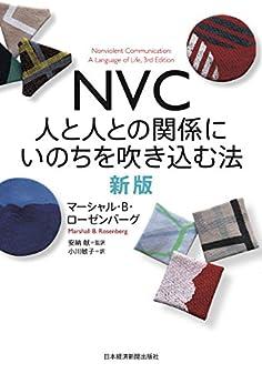 [マーシャル・B・ローゼンバーグ, 安納献, 小川敏子]のNVC 人と人との関係にいのちを吹き込む法 新版 (日本経済新聞出版)