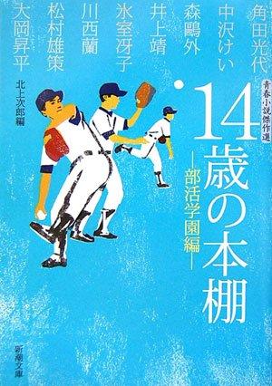14歳の本棚 部活学園編―青春小説傑作選 (新潮文庫)