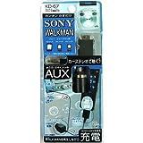 カシムラ 携帯充電器 AUXケーブル SONY充電付き KD-67
