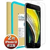 iPhone SE 2020 第2世代 修正版 (2枚入/ガイド付) iPhone8 / iPhone7 用 強化 ガラスフィルム 【極薄】 日本旭硝子製 (硬度 9H) 液晶保護フィルム NEWLOGIC