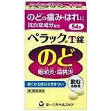 【第3類医薬品】ペラックT錠 54錠