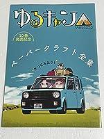 ゆるキャン△ 10巻 メロンブックス 特典 ペーパークラフト全集 在庫3