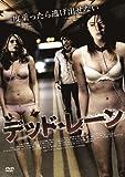 デッド・レーン [DVD] image