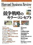 DIAMONDハーバード・ビジネス・レビュー 2004年05月号 [雑誌]