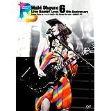 Maki Ohguro Live Bomb!! Level.6 15th Anniversary Super Final in パシフィコ横浜~My Music My Life~ [DVD]