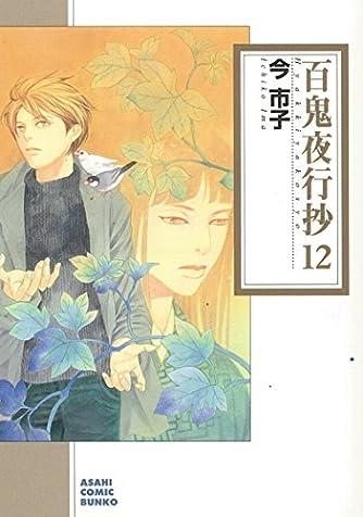 百鬼夜行抄 12 (朝日コミック文庫)