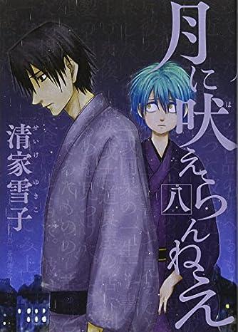 月に吠えらんねえ(8) (アフタヌーンKC)