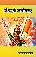 Maa Bharati Ki Chitkar