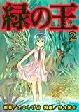 緑の王 VERDANT LORD(2) (シリウスコミックス)