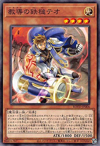 遊戯王 ROTD-JP006 教導の鉄槌テオ (日本語版 ノーマル) ライズ・オブ・ザ・デュエリスト