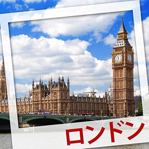 『世界の街めぐりオーディオガイド ロンドン 編』のカバーアート