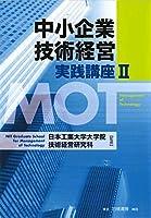 中小企業技術経営実践講座II