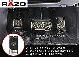 カーメイト 車用 ペダル RAZO GT SPEC フットパーキングブレーキペダル ブラックメッキ RP108BCR