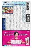 週刊粧業 第3206号 (2020-06-01) [雑誌]
