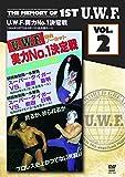 The Memory of 1st U.W.F. vol.2 U.W.F.実力No.1決定戦 1984年9月7日&9月11日・後楽園ホール[SPD-1062][DVD]