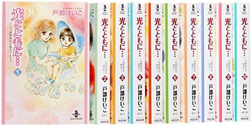 光とともに・・・‾自閉症児を抱えて‾ 文庫版 全10巻完結セット (秋田文庫 )