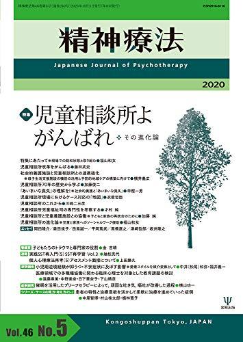 児童相談所よ がんばれ―その進化論― (精神療法 第46巻第5号)の詳細を見る