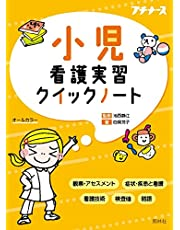 小児看護実習クイックノート (プチナース)