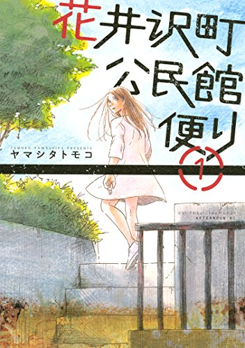 [ヤマシタトモコ]の花井沢町公民館便り(1) (アフタヌーンコミックス)