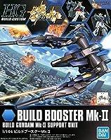 HGBC 1/144 ビルドブースター Mk-II ガンダムビルドファイターズ