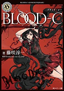 BLOOD-C (角川ホラー文庫)