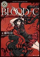 表紙: BLOOD-C (角川ホラー文庫) | ProductionI.G/CLAMP