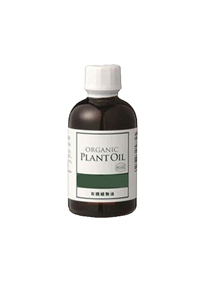 犠牲性交を通して生活の木 植物油 有機アプリコットカーネルオイル(杏仁油)(70ml)