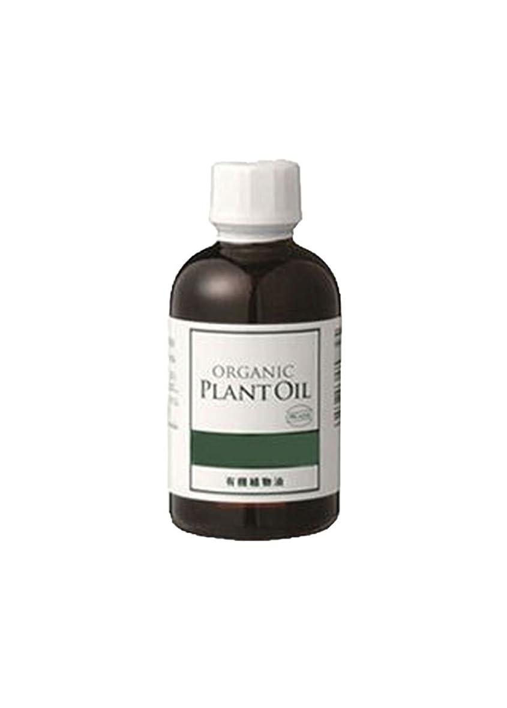 地球義務的触覚生活の木 植物油 有機アプリコットカーネルオイル(杏仁油)(70ml)