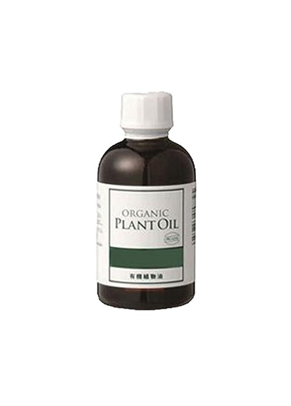 おジーンズ忌まわしい生活の木 植物油 有機アプリコットカーネルオイル(杏仁油)(70ml)