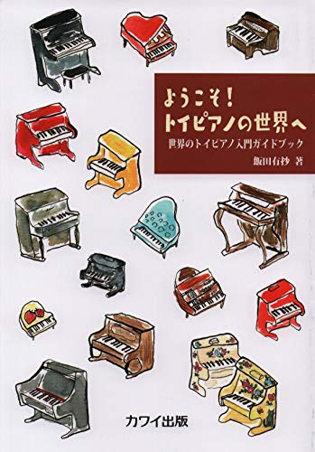 ようこそ!トイピアノの世界へ 世界のトイピアノ入門ガイドブック (5027)