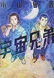 宇宙兄弟 コミック 1-38巻セット