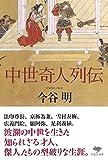 文庫 中世奇人列伝 (草思社文庫)