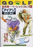 金井清一ベーシックゴルフ〈2〉「アイアン」基礎の基礎 (金井清一ベーシックゴルフ (2))