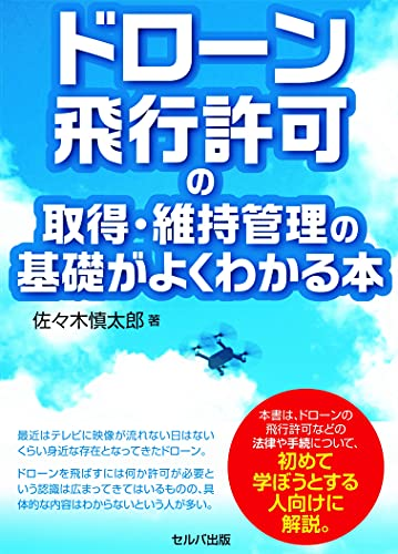 ドローン飛行許可の取得・維持管理の基礎がよくわかる本
