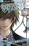 電撃デイジー (15) (Betsucomiフラワーコミックス)