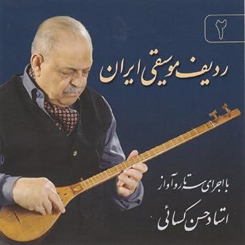 Iranian Classical Music Radifs 2 - Edameh-Ye Shur / Bayat Tork / Avaz-E Abu Ata