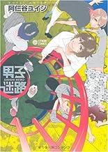 男子迷路 (CITRON COMICS)