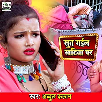 Sut Gail Khatiya Par