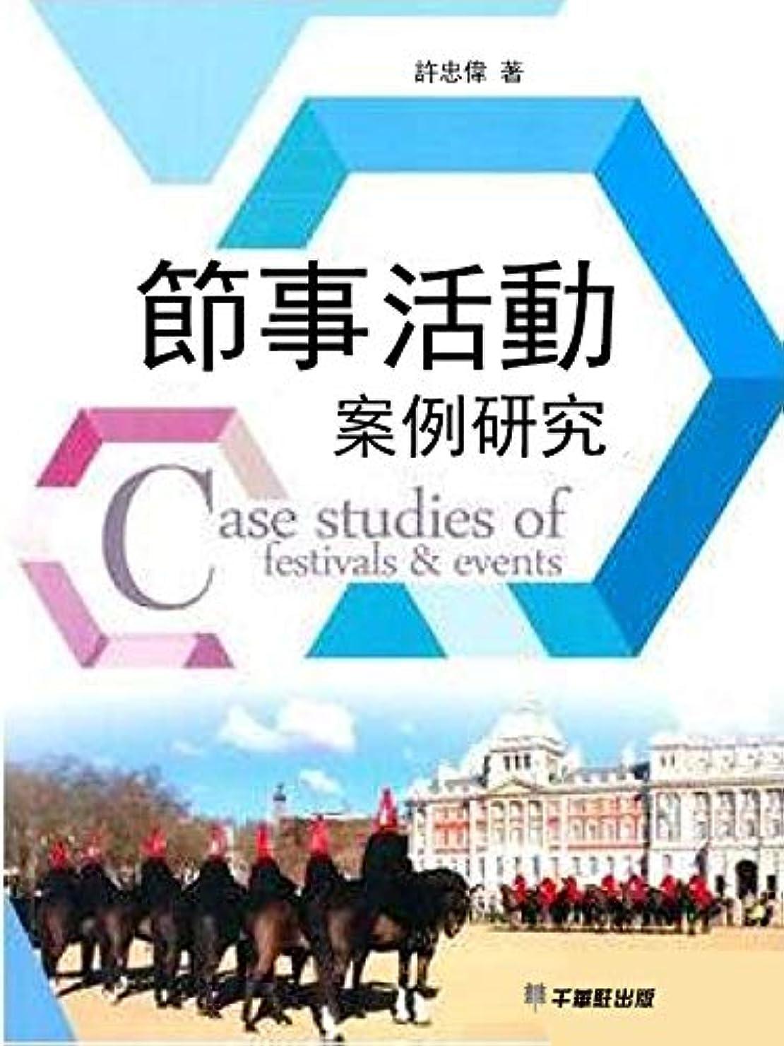 フィラデルフィア味方ギャラントリー節事活動案例研究 (Traditional Chinese Edition)