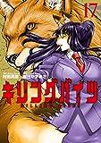 キリングバイツ (17) (ヒーローズコミックス)