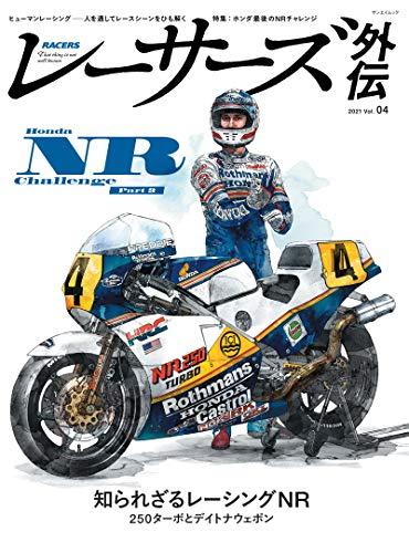 RACERS 外伝 - レーサーズ 外伝 - Vol.4 The NR project (サンエイムック)