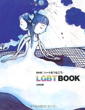 NHK「ハートをつなごう」LGBT BOOK